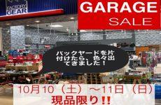 札幌店限定ガレージセール開催