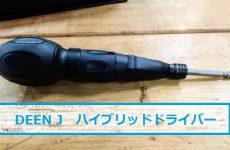 ネジ締めを効率よく!DEEN J小型電動ドライバー