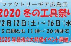 広島店、冬の工具祭り開催!