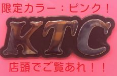 【限定カラー】KTCのピンクワゴン!