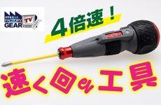 速く回る工具【FGTV vol.290】