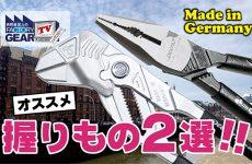 注目の握りもの工具2選!【DEEN J】【FGTV vol.291】