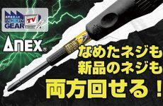 なめたネジも新品ネジも両方回せる!日本製のすごいドライバー!【FGTV vol.296】