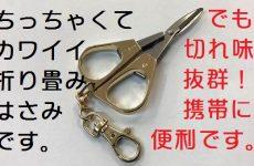 携帯に便利なKawaiiはさみ!日本製です。