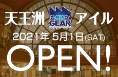 ファクトリーギア東京店 天王洲アイルにOPEN!