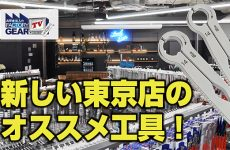 過去最大の在庫量!新しい東京店とおすすめ工具【FGTV vol.320】