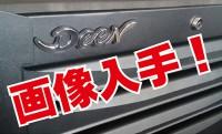 【スクープ!!】DEENの新型キャビネット画像を入手!!
