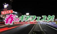 春のギアフェスタ開催決定!4/29(土)