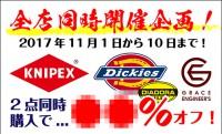 KNIPEX & ワークウエア期間限定キャンペーン!
