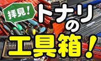 【開催中】拝見! トナリの工具箱!