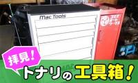 拝見!トナリの工具箱 Ko-Gさん