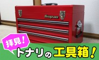 拝見!トナリの工具箱 たくろーさん