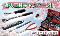 【SALE情報】春の工具キャンペーン