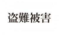 6月19日盗難被害【ファクトリーギア横浜246店】