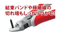 【新商品】ツノダ つかめるニッパー