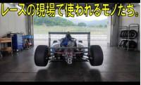 レースの現場で使われるモノたち。