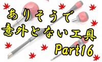 ありそうで意外とない工具☆Part16☆