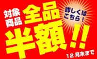 【キャンペーン】特殊工具在庫入れ替えセール