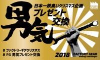 クリスマス企画!ファクトリーギア的男気プレゼント交換!