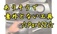 ありそうで意外とない工具☆Part22☆