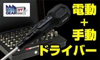 FGTV vol191 充電式の電動ドライバー!
