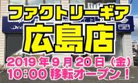 9月20日に広島店がでっかく移転オープン!