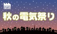 秋の電気祭り~LEDライト特集~