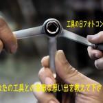 工具の日2