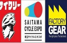 自転車の祭典始まるよ!【2016.02.13】ファクトリーギアさいたま店