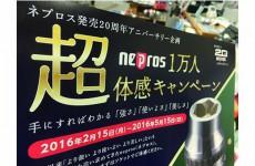 ネプロス20周年企画~超体感キャンペーン~