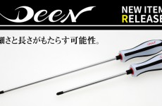 新商品 細軸ドライバーがやけに細い!【2015.11.8】東京店