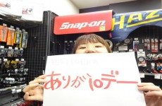 明日はありが10デー!!【2016.02.09】ファクトリ―ギア東京ウエスト店