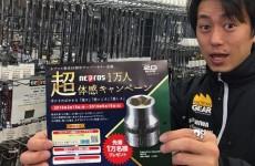 NEPROSが熱い!!!【2016.02.26】ファクトリーギアさいたま店