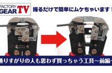 FGTV vol45 通りすがりの人も思わず買っちゃう工具〜前編〜