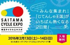 今日で最終日!サイクルEXPO!【2016.02.14】ファクトリーギアさいたま店