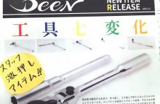 常識破りのラチェット【2016.3.11】ファクトリーギア横浜246店