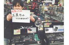 世界に一つ(!?)の工具セットのお話【2016.4.13】ファクトリーギア横浜246店