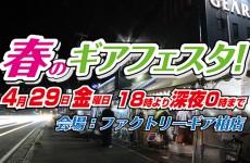 春のギアフェスタ開催!!4/29(金)