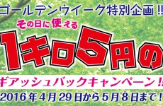 【GW特別企画】1キロ5円キャンペーン!