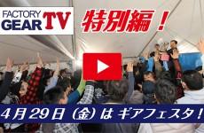 FGTV【特別編】vol54 4月29日(金)はギアフェスタ!!