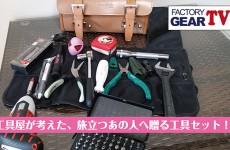 FGTV vol52 工具屋が考えた、旅立つあの人へ贈る工具セット!