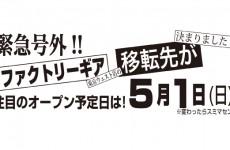 東京ウェスト店移転決定!!(2016.4.14)