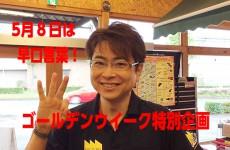 豊橋店限定特別企画は8日が最終日!