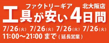 0605夏北大阪工安4