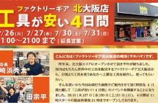 北大阪店夏のイベントいよい明日開催!!