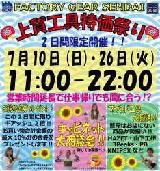 2016仙台夏チラシ表バナー
