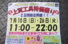 まもなく!仙台店の特価祭りイベント!