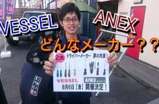 日本工具メーカーの情熱@8月6日柏店VESSEL&ANEXイベント