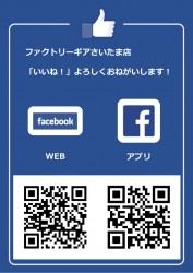 FACEBOOK-イイね用-QRコード
