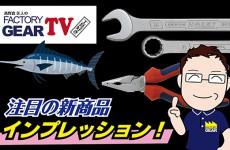 FGTV vol73 注目の新商品インプレッション!〜前編〜
